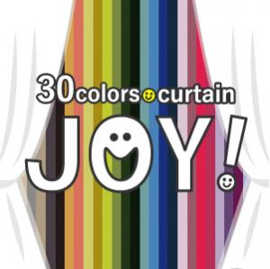 防炎カーテン30色JOY