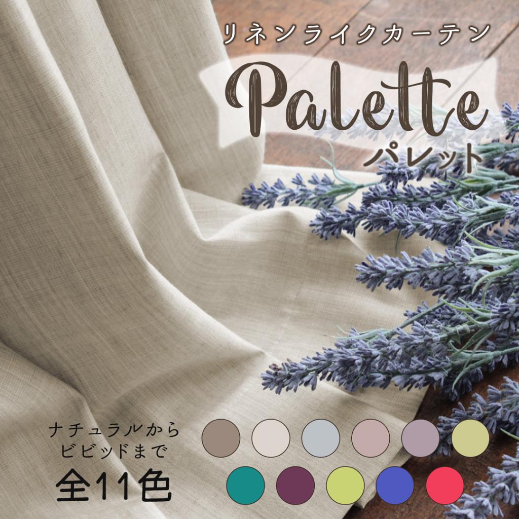【防炎カーテン】 パレット|全11色