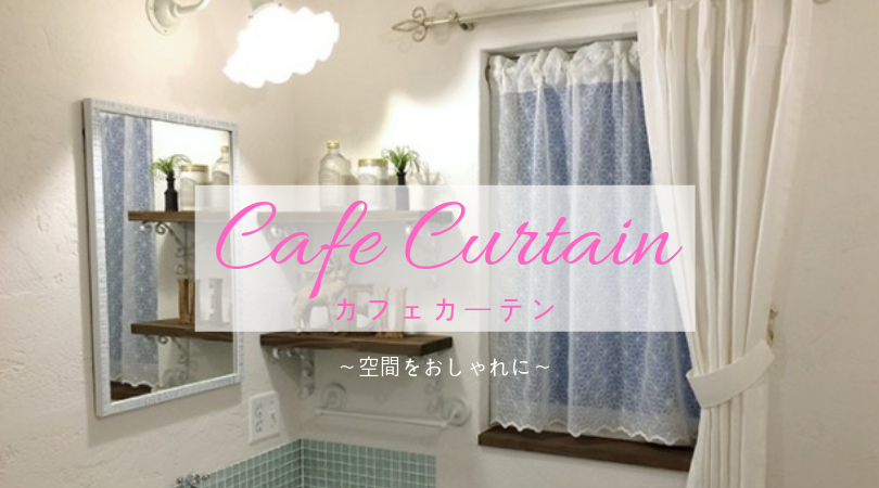Cafe curtain fashionable