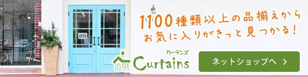 カーテン通販【Curtains】