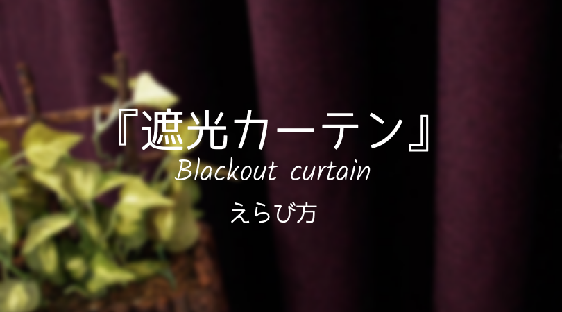 How to choose a blackout curtain