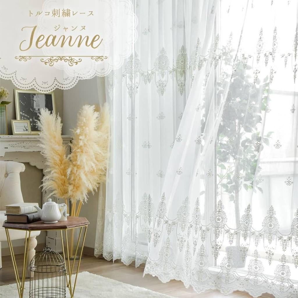 トルコ刺繍レースカーテン ジャンヌ