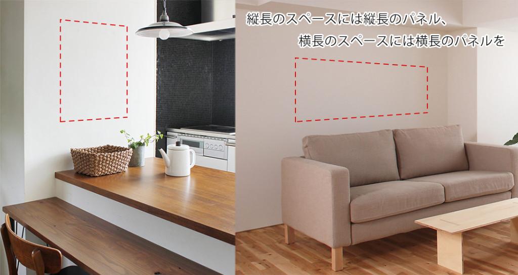 ファブリックパネルの飾り方―縦長のスペースには縦長のパネル、横長のスペースには横長のパネルを