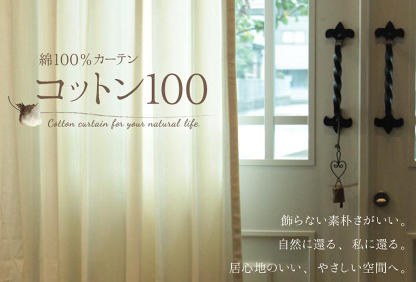 綿100%カーテン コットン100