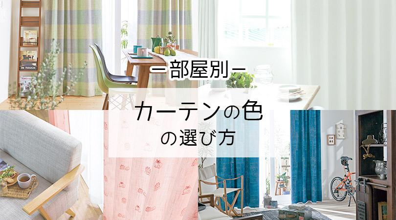 部屋別 カーテンの色の選び方