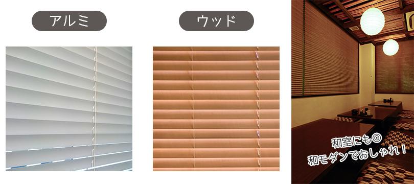 ブラインドの種類ーアルミ製、木製