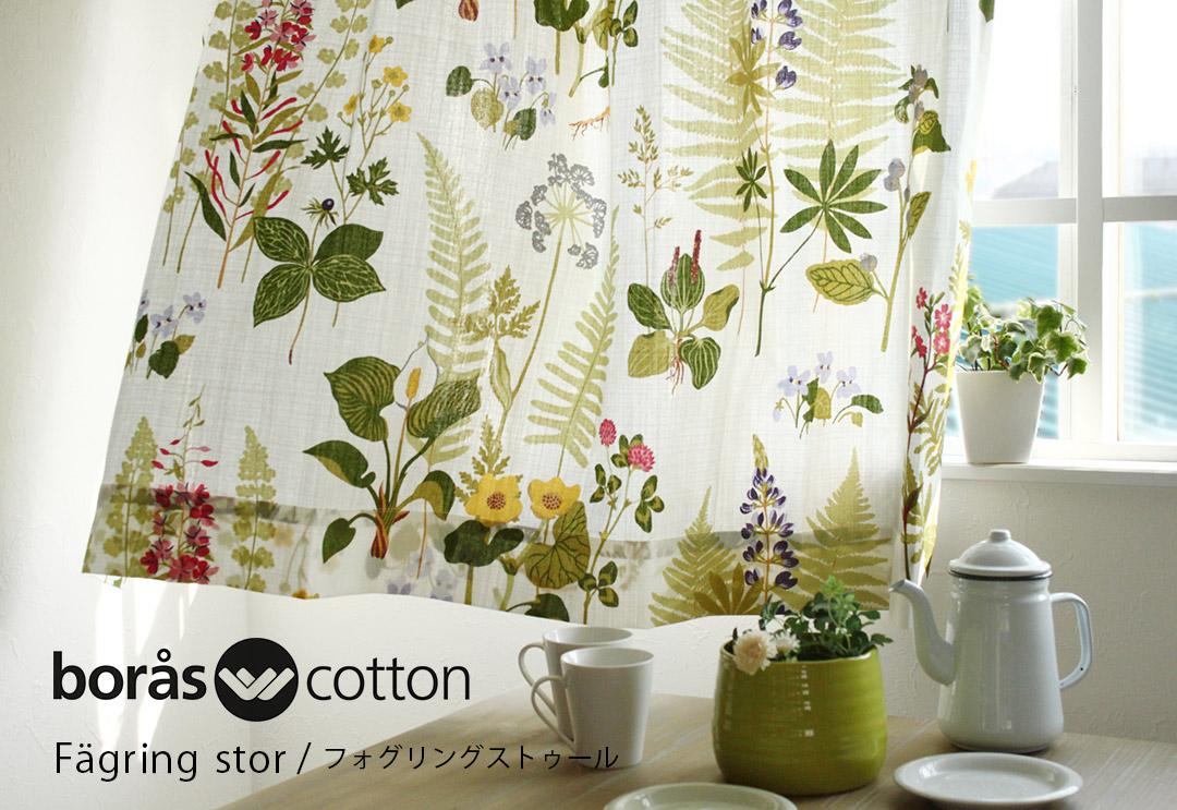大胆な草花がとっても北欧テイストなおしゃれなボタニカル柄カーテン フォグリングストゥール