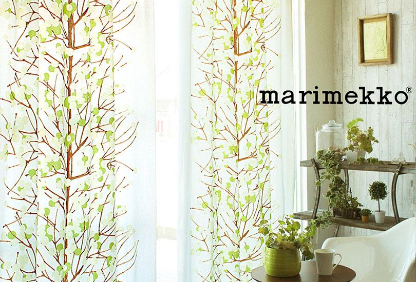 北欧ブランドカーテン ルミマルヤ(グリーン)|marimekko