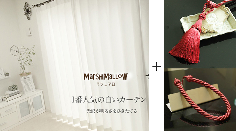 白いカーテン「マシュマロ」と赤いタッセル