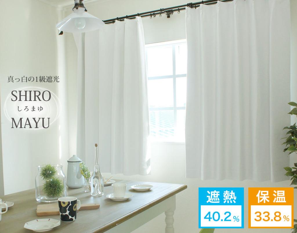 白い1級遮光カーテン しろまゆ