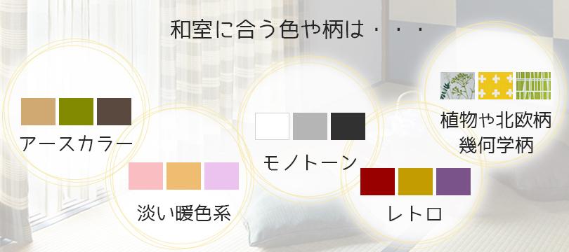 和室に合う色柄はアースカラー、淡い暖色系、モノトーン、植物柄や北欧柄、レトロな色