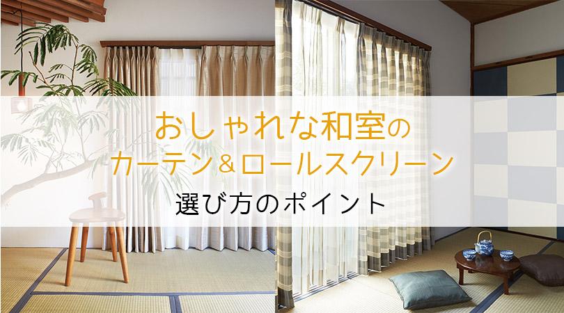 おしゃれな和室のカーテン&ロールスクリーンの選び方のポイント
