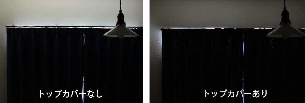 上部からの光漏れを軽減するカーテンレール グレンディアス