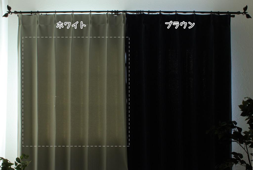 遮光1級カーテンをホワイトとブラウンで比較しました