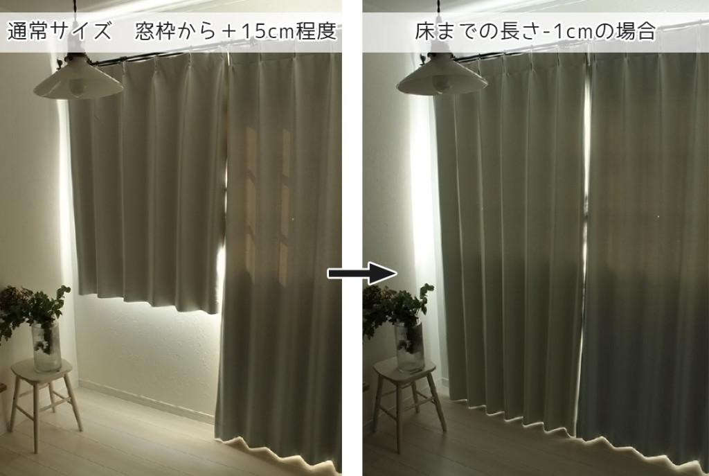 遮光カーテンの丈の長さの比較