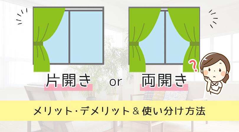 片開きカーテンと両開きカーテンのメリット・デメリット&使い分け方法