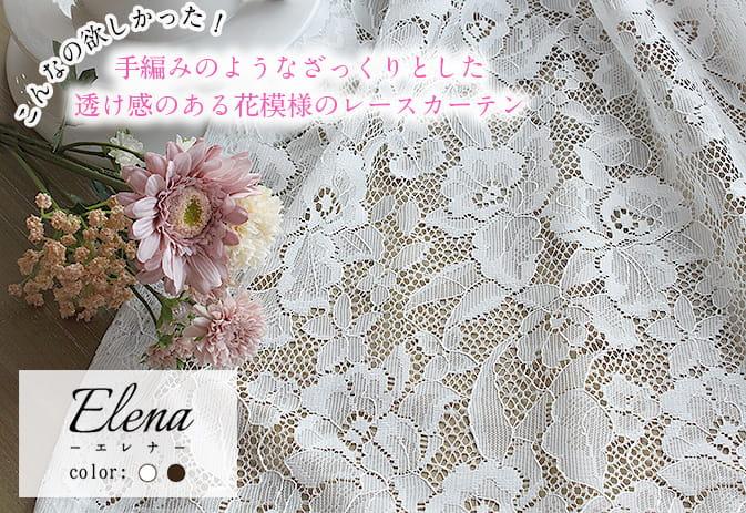 花柄総レースカーテン エレナ