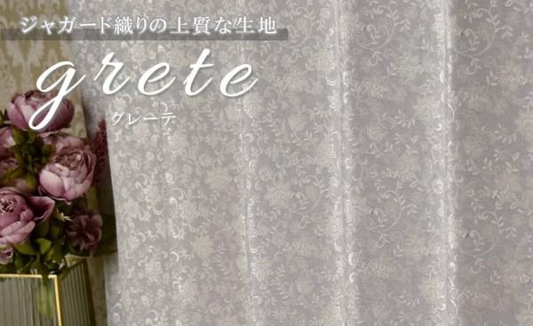 特価!ジャガード織りの非遮光カーテン グレーテ