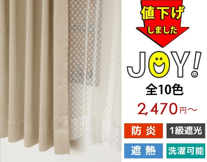 1級遮光・防炎カーテン JOY