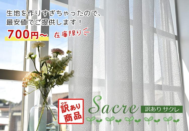 訳ありレースカーテン サクレ 700円~