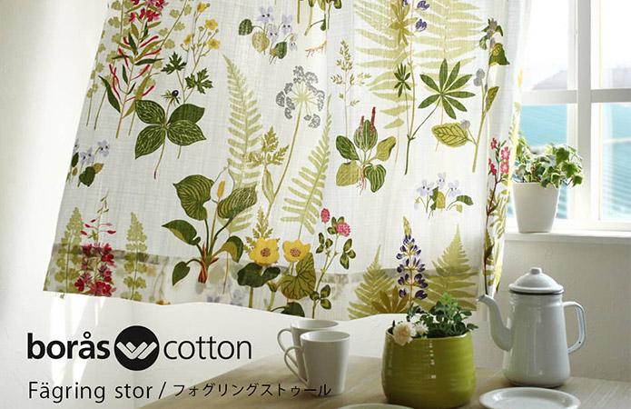 北欧ボタニカル柄カーテン フォグリングストゥール|boras cotton
