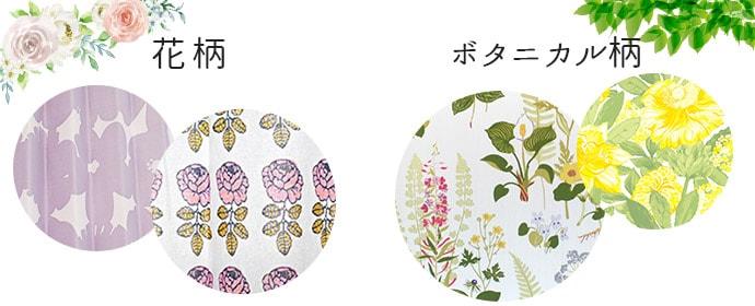 花柄とボタニカル柄
