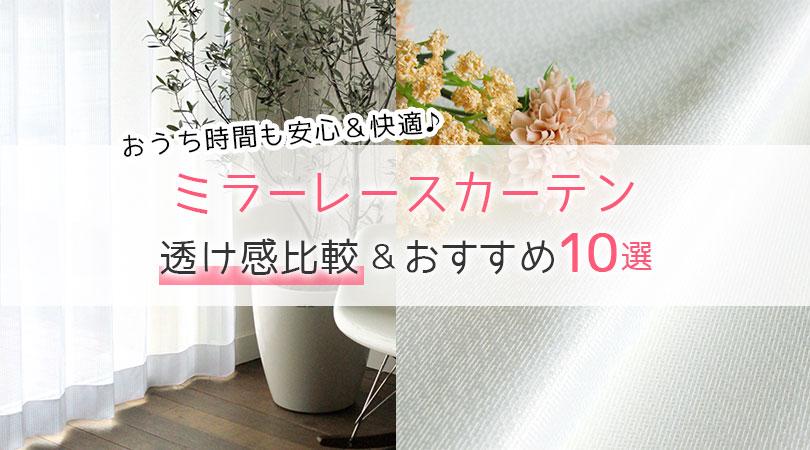 ミラーレースカーテン透け感比較&おすすめ10選
