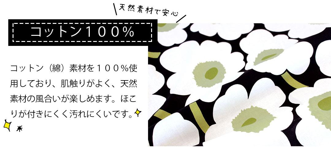 marimekkoマリメッコはコットン100%