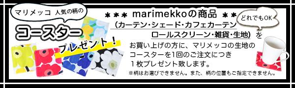 marimekkoマリメッコのご注文でマリメッコのコースタープレゼント