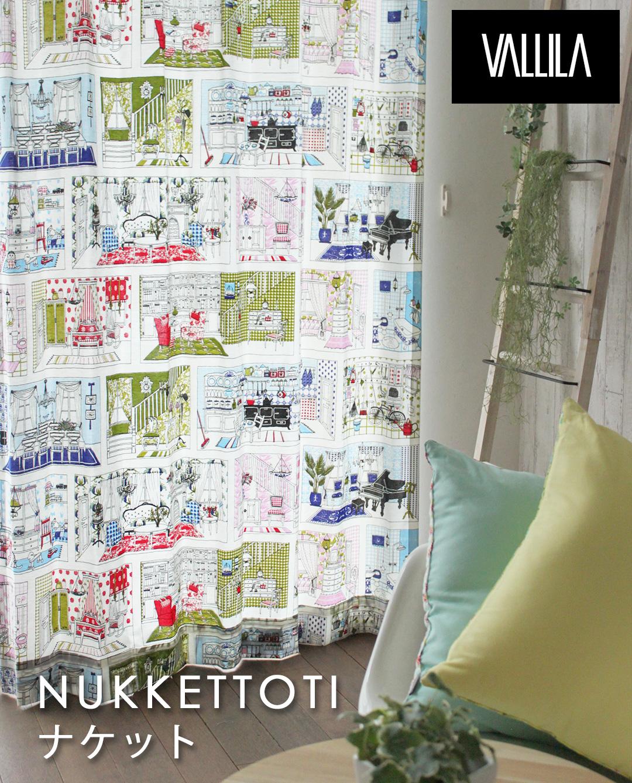 北欧カーテン 北欧の壁紙 家具 インテリアなど室内イラストがいっぱい ナケット Vallila ヴァリラ カーテン通販専門店のカーテンズ