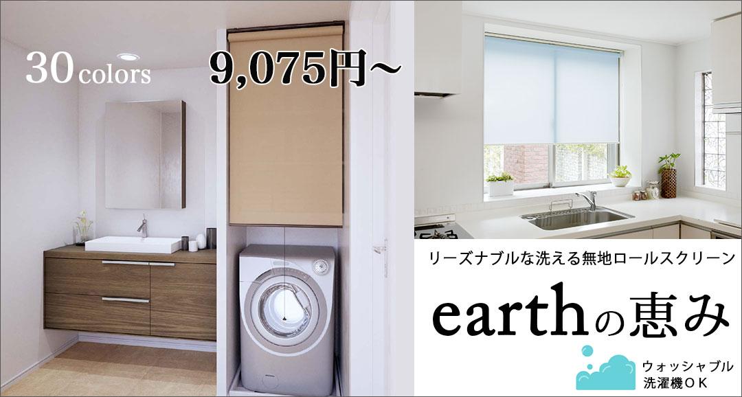 earthの恵み ウォッシャブル