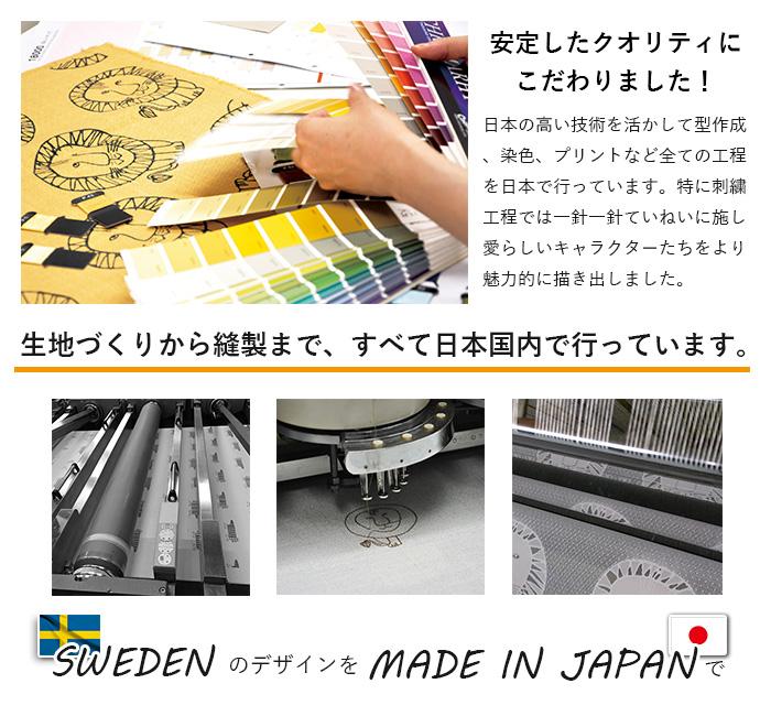 リサ・ラーソンのデザインをメイドインジャパンで