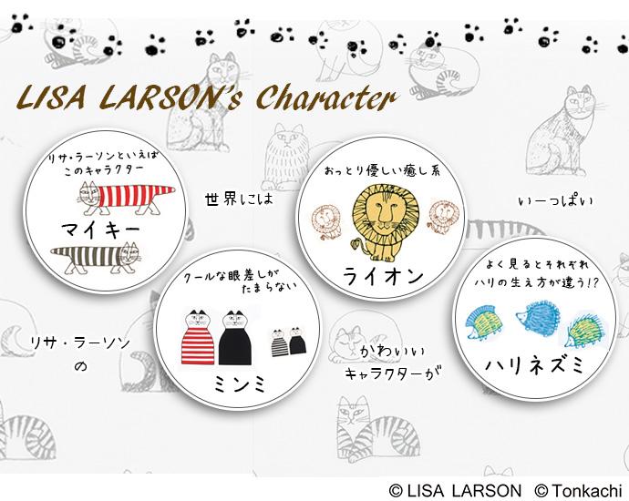 リサ・ラーソンにはかわいいキャラクターがいっぱい