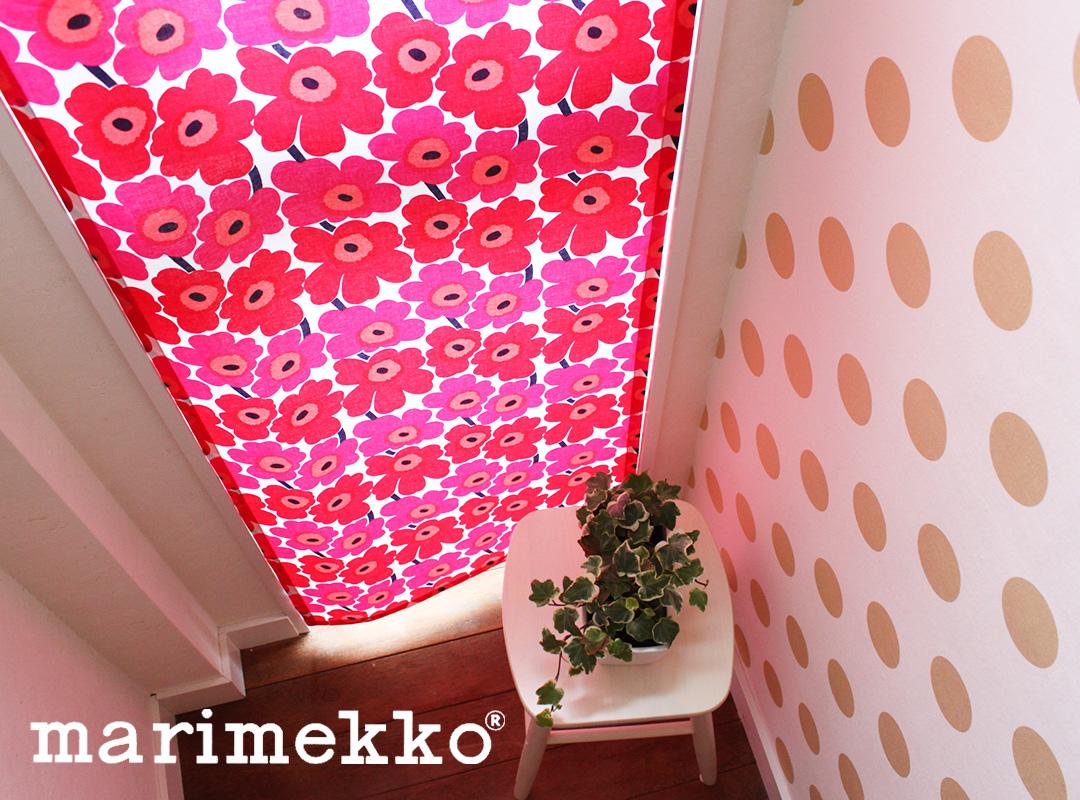 北欧カフェカーテン Marimekkoを代表する柄でお部屋にアクセントを