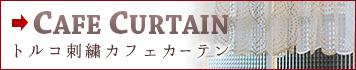 トルコ刺繍レースのカフェカーテン