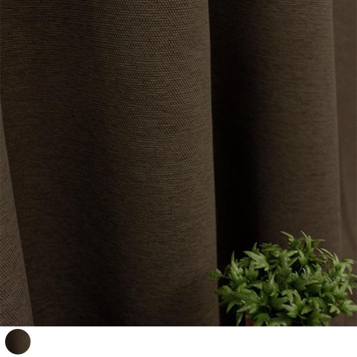 遮熱カーテン|フルーティ(DBR)