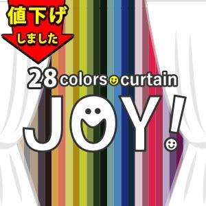 定番人気のドレープカーテン|JOY