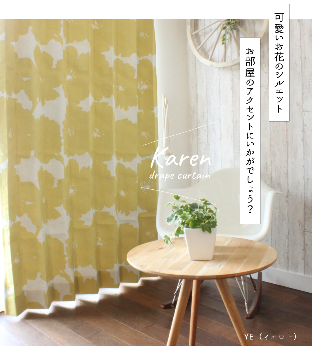 お部屋のアクセントに♪大人っぽい花柄がおしゃれな2級遮光カーテン