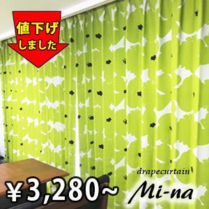 カーテンズおすすめのドレープカーテン ミーナ ポップな北欧テイストの遮光カーテン