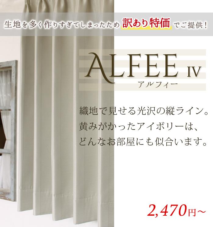 アルフィー(IV)