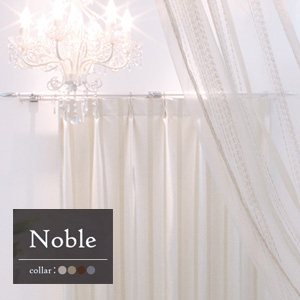 カーテンズおすすめのドレープカーテン|ノーブル アイボリー(IV)
