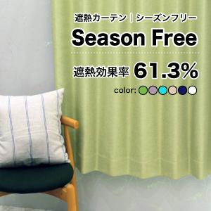 遮光2級+遮熱 シーズンフリー