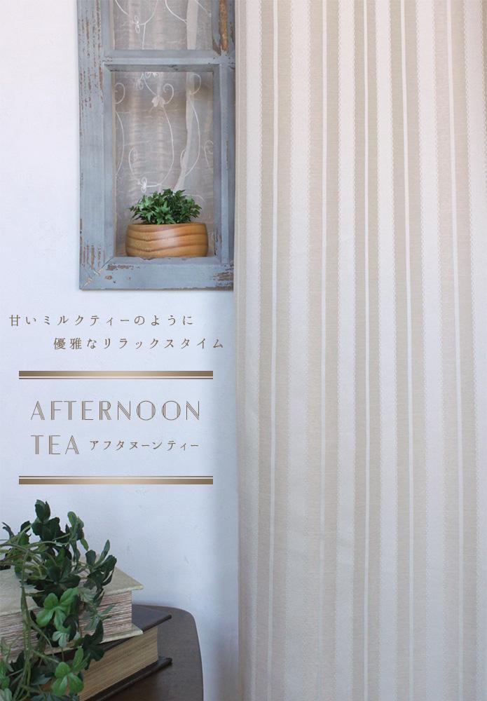 カーテンズのおしゃれなドレープカーテン「アフタヌーンティー」甘いミルクティーのように優雅なリラックスタイム