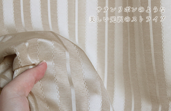 カーテンズのおしゃれなドレープカーテン「アフタヌーンティー」サテンリボンのような美しい光沢のストライプ