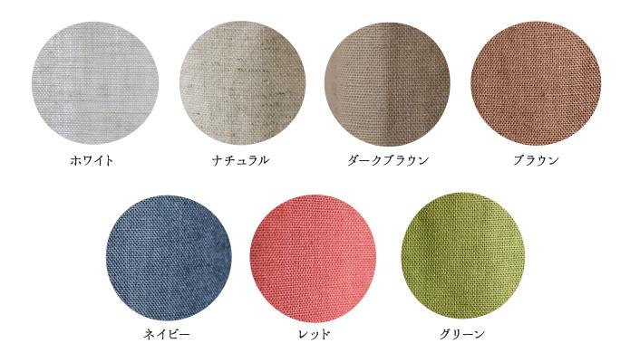 綿麻カーテン「キャンバス」のカラーバリエーション