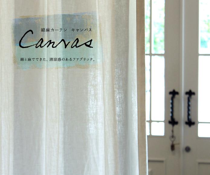 ナチュラルな綿麻カーテン「キャンバス」