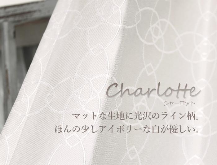 幾何学模様の白いカーテン「シャーロット」