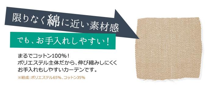 限りなく綿に近い素材感。でもお手入れしやすい!