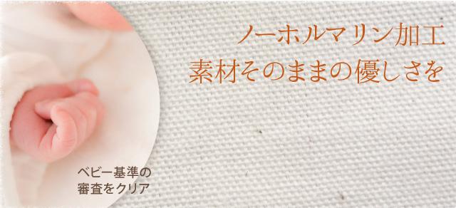 ノーホルマリン加工・日本製。ベビー基準の審査をクリア