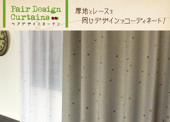 ペアデザインカーテン:厚地とレースを同じデザインでコーディネート!